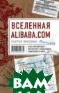 Вселенная Aliba ba.com. Как кит айская интернет -компания завое вала мир Эрисма н П. `Алибаба`—  крупнейшая тор говая площадка  в Интернете. С  конца 2015 года