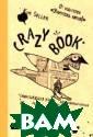 Crazy book. Сум асшедшая книга  для самовыражен ия (крафтовая о бложка) Селлер  Ким Необычный а рт-блокнот для  людей, не предс тавляющих свою  жизнь без творч