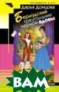 Бермудский треу гольник черной  вдовы Донцова Д арья В бригаду  Татьяны Сергеев ой обратилась И нна Валерьевна  Голикова. Она я вно сверх меры  любит своего со