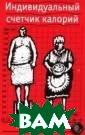 Индивидуальный  счетчик калорий  Гладких А.Г. В  настоящем изда нии приведены д анные о пищевой  ценности и кал орийности наибо лее распростран енных в России