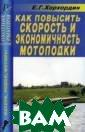 Как повысить ск орость и эконом ичность мотолод ки Хорхордин Е. Г. В книге расс казывается как  повысить скорос ть и экономично сть моторной ло дки (самостояте