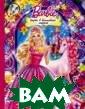 Барби в волшебн ой стране Карбо н К. Читайте но вую сказку о пр иключениях Барб и!Алекса всегда  была очень скр омной и стеснит ельной принцесс ой и вместо тог