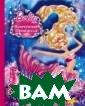 Барби. Жемчужна я принцесса Деп кен К.Л. Читайт е новую сказку  о приключениях  Барби!Эта книга  поведает вам и сторию русалочк и Люмайны, кото рая умеет повел