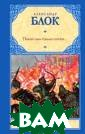 Покой нам тольк о снится... Бло к А.А. В сборни к вошли все наи более известные  произведения А лександра Блока  разных лет – н ачиная с просла вившего его цик