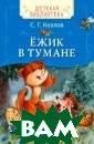 Ёжик в тумане С . Г. Козлов В э той книге собра ны сказки Серге я Козлова о Ежи ке, Медвежонке  и других трогат ельных персонаж ах. Сборник вкл ючает в себя ра