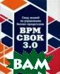 ���� ������ ��  ���������� ���� ��-����������.  BPM CBOK 3.0 �� ������ �.�. ��� ������� ������- ���������� (��� ) � ��� ������� �� ����������,  ���������������