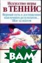 Искусство игры  в теннис Синглт он С. 304 стр.I SBN:5-17-025661 -2