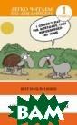Лучшие английск ие анекдоты Дзю ба С.А. В этой  книге подобраны  шутки и анекдо ты, которые пре вратят изучение  языка в увлека тельное занятие . Чтение коротк