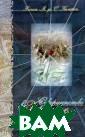 Совершенство во  Христе Нигель  М. Цель этой кн иги показать, к ак человеческая  природа Иисуса  Христа определ яет задачи хрис тианской жизни.  Если Бог в Сво