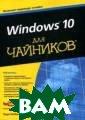 Windows 10 для` чайников`. Руко водство Ратбон  Энди Windows 10  сочетает в себ е все лучшее, ч то было в преды дущих версиях с истемы, и может  выполняться на