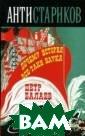 Анти-Стариков.  Почему история  все-таки наука  Балаев Пётр Гри горьевич Полков ник Петр Балаев  вступает в жес ткую полемику с  публицистом и  политиком Н. Ст
