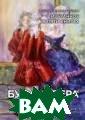 Избранное в пят и книгах. Буфф- опера Димитрин  Ю. Данная серия  книг включает  в себя сочинени я драматурга Юр ия Димитрина&#1 71;Избранное&#1 87; в пяти книг