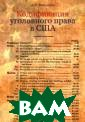 Кодификация уго ловного права в  США Кочемасов  Алексей В. Ключ евой темой наст оящей книги явл яется проблема  кодификации уго ловного права в  США.В основе с