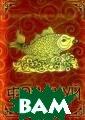 Полная энциклоп едия Фэн-Шуй Се ров А. В энцикл опедии рассмотр ены история воз никновения, раз вития и основны е принципы древ него китайского  искусства фэн-