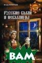 Русские были и  небылицы Игорь  Кузнецов Поисти не бессмертны ж емчужины русско й словесности,  собранные береж ной рукой, они  подобны никогда  не увядающему