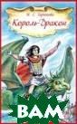 Король-Дракон.  Сказка Горюнова  Ирина Стояновн а Король-Дракон  - продолжение  полюбившейся чи тателям сказки  Король-Рысь, в  которой герои с нова вступают в
