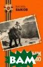 Мертвым не боль но Быков В.В. В асиль Быков (19 24-2003) прошел  всю Великую От ечественную вой ну, от Украины,  где застала ег о война, до Авс трии. Война так