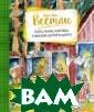 Папа, мама, баб ушка и восемь д етей в Дании Ве стли Анне-Кат.  Помните замечат ельную книжку&# 171;Папа, мама,  бабушка, восем ь детей и грузо вик»? Ну т