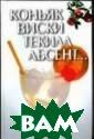 Коньяк, виски,  текила, абсент. .. Игорь Гусев  Эта книга - увл екательное путе шествие в много образный мир на питков. В ней п редставлены как  широко известн