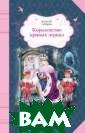 Королевство кри вых зеркал Губа рев В.Г. Повест ь советского пи сателя Виталия  Губарева, напис анная в 1951 го ду, пользуется  популярностью и  по сей день. И
