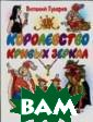 Королевство кри вых зеркал Вита лий Губарев Пов ести-сказки Вит алия Георгиевич а Губарева (191 2—1981) перенос ят читателей в  мир фантастики  и приключений,