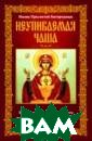 Неупиваемая Чаш а. Икона Пресвя той Богородицы  Мудрова А.Ю. Ра збитые семьи, и зуродованные су дьбы, слезы дет ей… Справиться  с зависимостями  трудно, но воз