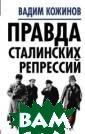 Правда сталинск их репрессий Ко жинов В.В. Эту  книгу Вадима Ко жинова, выдержа вшую не одно пе реиздание, отли чает неординарн ость суждений и  неожиданность