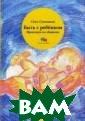 Быть с ребенком . Практикум по  общению Степано в Олег Геннадье вич Эта книга я вляется продолж ением книги про фессора Степано ва«Общение  с новорожденны