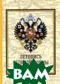 Летопись Велико й Войны. Том 2  Дубенский Д.Н.  Три тома Летопи си Великой войн ы представляют  собой переработ анное собрание  всех выпущенных  журналов за пе