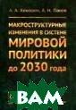 Макроструктурны е изменения в с истеме мировой  политики до 203 0 года Панов А. Н. В своем комп лексном труде а кадемик РАН, 6- й секретарь Сов ета безопасност