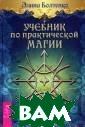 Учебник по прак тической магии.  Часть 3 Болтен ко Элина Магия  — это не таинст во, открытое из бранным, а необ ходимые для пов седневной жизни  навыки. И если