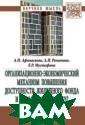 Организационно- экономический м еханизм повышен ия доступности  жилищного фонда  и коммунальных  услуг. Моногра фия Афанасьева  А.Н. Авторы мон ографии являютс