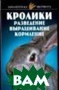 Кролики. Развед ение. Выращиван ие. Кормление А лександров С.Н.  Книга содержит  все необходимы е сведения о со держании и разв едении кроликов . Вы узнаете о