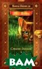Стань диким! Ог онь и лед Ханте р Эрин Прочитав  книгу, порой г рустно бывает р асставаться с п олюбившимися ге роями и возвращ аться из чудесн ой страны-фанта
