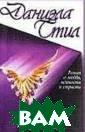 Крылья Даниэла  Стил Это истори я прекрасной де вушки, которая  с детства жила  мечтою о полете  и готова была  на все, чтобы э та мечта стала  явью. Это истор