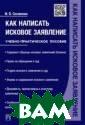 Как написать ис ковое заявление . Учебно-практи ческое пособие  Скопинова М.В.  Настоящее издан ие содержит рек омендации по по дготовке исково го заявления в
