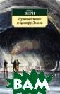 Путешествие к ц ентру Земли Вер н Ж. Весной 186 3 года немецкий  ученый Отто Ли денброк, профес сор минералогии  из Гамбурга, н аходит в старин ной исландской