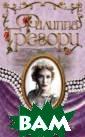 Другая королева  Грегори Ф. Мар ия Стюарт оказы вается в западн е. Предательств о лордов и несп окойная обстано вка в стране то лкают ее к бегс тву. Оказавшись