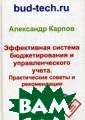 Эффективная сис тема бюджетиров ания и управлен ческого учета К арпов Александр  Евгеньевич Из  этой книги вы у знаете:• что та кое полноценная  система бюджет