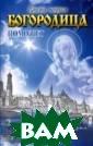 Богородица помо жет Кузина С.В.  Пресвятая Влад ычица Богородиц а, Матерь Божья , Царица Небесн ая, Нетленная,  Пречистая, Заст упница усердная … Уже много век