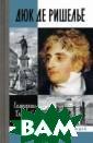 Дюк де Ришелье  Глаголева Е. Ар ман Эммануэль д ю Плесси, 5-й г ерцог де Ришель ё (1766-1822),  получил в Росси и имя Эммануил  Осипович и был  запечатлен в бр