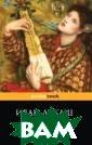 Бедная любовь М усоргского Лука ш И.С. Иван Лук аш (1892 - 1940 ) - известный р усский писатель -романист, блес тящий стилист.  Написал более д есяти историчес