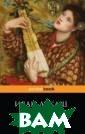 Бедная любовь М усоргского Лука ш Иван Созонтов ич Иван Лукаш ( 1892 - 1940) -  известный русск ий писатель-ром анист, блестящи й стилист. Напи сал более десят