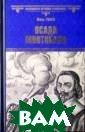 Осада Монтобана  Ковен Жюль Лют ая зима 1621 го ла. Французский  король Людовик  XIII, находясь  в тепле и уюте , ведет осаду г орода-крепости  Монтобан, одног