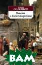 Повесть о Ходже  Насреддине Лео нид Соловьев По весть о Ходже Н асреддине - пре красная книга,  занимающая поче тное место в со кровищнице русс кой литературы,