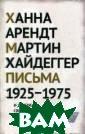 Письма 1925-197 5 и другие свид етельства Хайде ггер Мартин Име на Мартина Хайд еггера и Ханны  Арендт не нужда ются в пояснени ях, они давно в ошли в пантеон