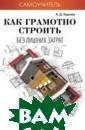 Как грамотно ст роить без лишни х затрат Кирнев  Александр Дмит риевич Строител ьство собственн ого дома - отли чный вариант ре шения жилищной  проблемы, для м