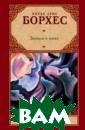 Зеркало и маска  Борхес Х.Л. &# 171;Создатель&# 187; и«Вещ ие зеркала&#187 ;,«Диалог  мертвых» и «Книга пес ка»,« Ночь даров&#187