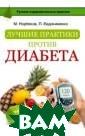 Лучшие практики  против диабета  Норбеков М.С.  Эта книга ответ ит на самые важ ные вопросы, ко торые волнуют л юдей с диагнозо м«сахарный  диабет».