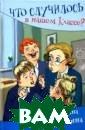 Что случилось в  нашем классе?  Дружинина Марин а Владимировна  Как стать чемпи оном? Какие быв ают фокусы? Как  придумать модн ую причёску? Об  этом и о много
